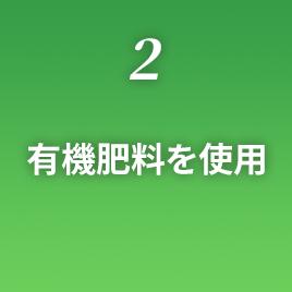2.有機肥料を使用