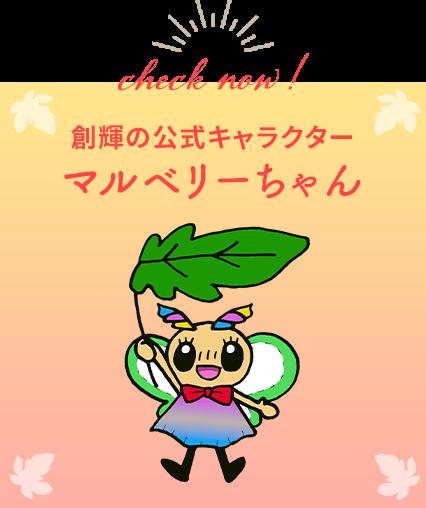 創輝の公式キャラクター マルベリーちゃん