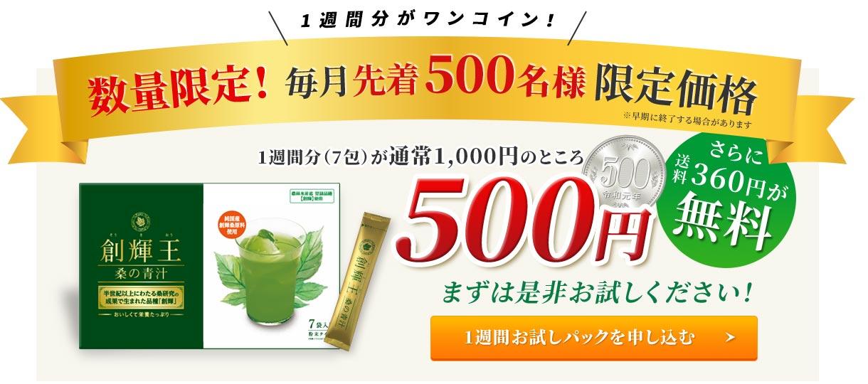 数量限定! 毎月先着500名様限定 1週間分が通常1,000円のところ500円