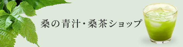 桑の青汁・桑茶ショップ
