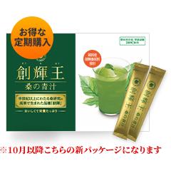 【定期】桑の青汁 創輝王 (30包入)