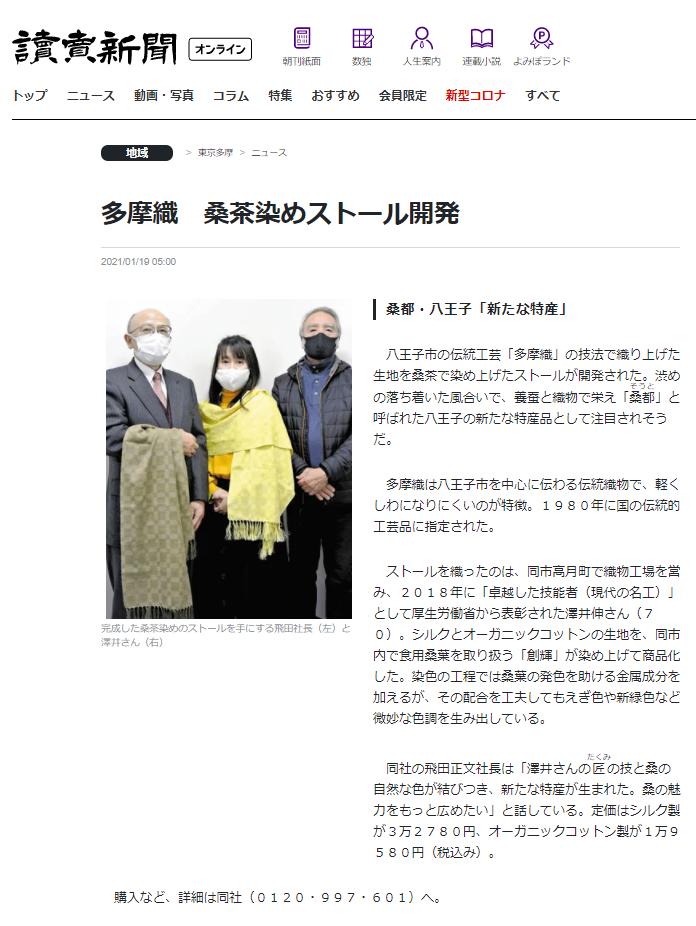 読売新聞オンライン「創輝桑ストール」紹介記事