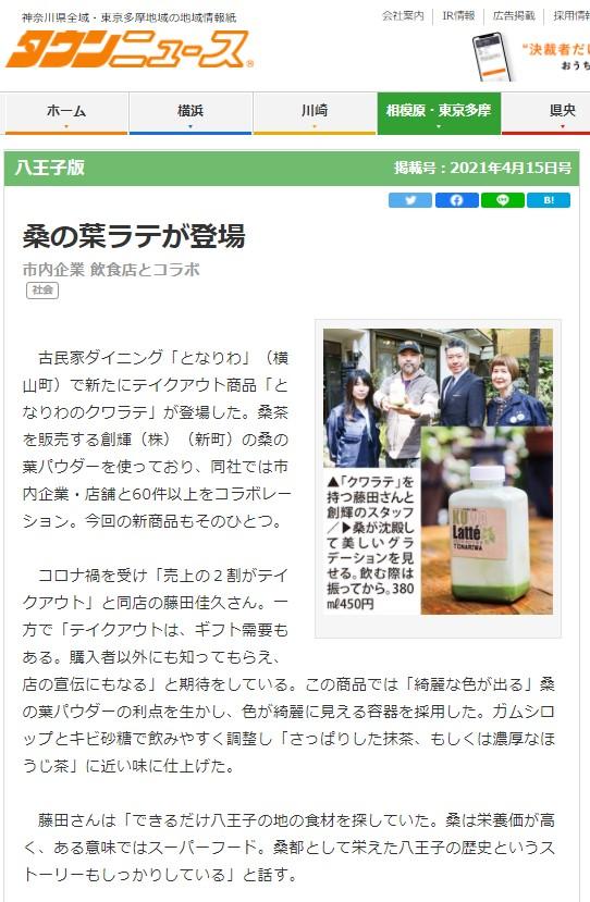 タウンニュースオンライン「桑の葉ラテが登場」紹介記事
